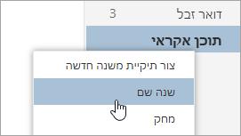 צילום מסך של התפריט תלוי ההקשר של תיקיות עם שנה שם נבחר