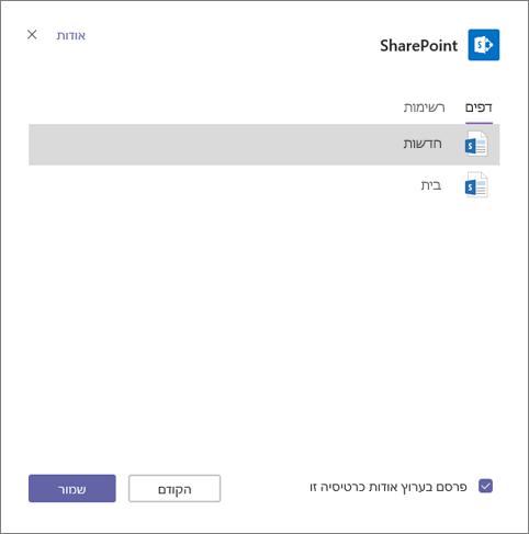 עמודי כרטיסיות SharePoint