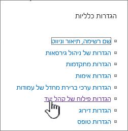 הגדרות תחת כללי בדף הגדרות הספריה או הרשימה פילוח של קהל