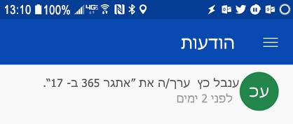 קבלת הודעות במרכז ההודעות Android בעת עריכת colleages הקבצים המשותפים שלך