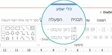 בעת בחירת קליפ שמע בשקופית, המקטע 'כלי שמע' מופיע ברצועת הכלים וכולל שתי כרטיסיות: 'תבנית' ו'הפעלה'.