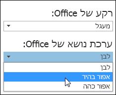 בחר ערכת נושא אחרת של Office