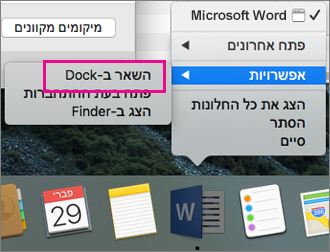תפריט Open app Options המציג את הפקודה Keep in Dock