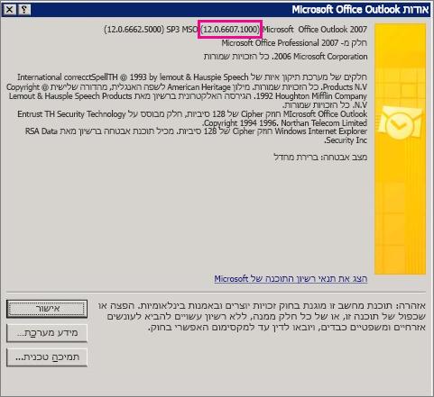 """צילום מסך המציג היכן מופיע מספר הגירסה של Outlook 2007 בתיבת הדו-שיח """"אודות Microsoft Office Outlook""""."""