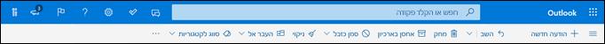 כותרת עליונה של תיבת הדואר הנכנס Outlook.com