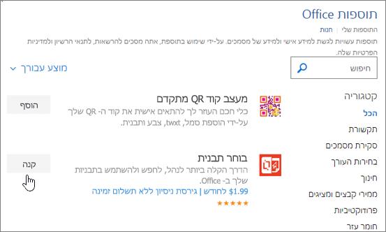 צילום מסך של הדף ' תוספות Office ' שבו באפשרותך לבחור או לחפש תוספת עבור Word.