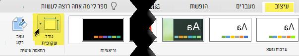 לחצן ' גודל שקופית ' אינו בקצה בקצה השמאלי של הכרטיסיה ' עיצוב ' ברצועת הכלים