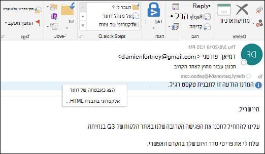 לחץ על סרגל המידע כדי להציג כ- HTML.