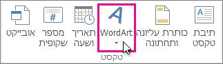 לחץ כדי להוסיף גרפיקת WordArt