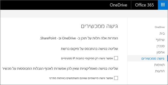 הכרטיסיה גישה התקן של מרכז הניהול של OneDrive