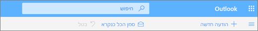 צילום מסך מציג תיבה של שאילתת חיפוש ב- Outlook.com.