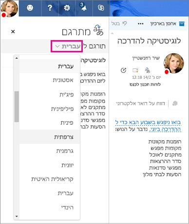 בחר את השפה שאליה יתורגם מטקסט ההודעה שלך ב- Outlook.com ל- Outlook באינטרנט