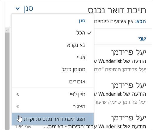 צילום מסך של תפריט 'סנן' שבו האפשרות 'הצג תיבת דואר נכנס ממוקדת' נבחרה