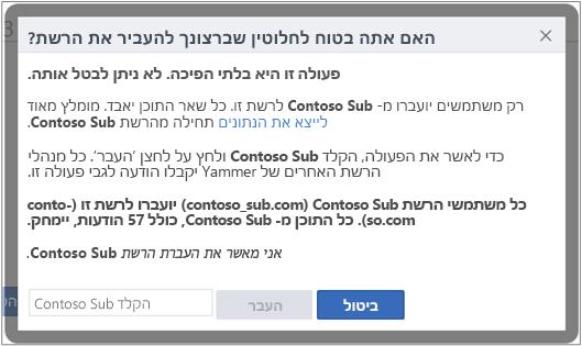 צילום מסך של תיבת הדו-שיח לאישור שברצונך להעביר רשת Yammer