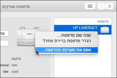 פקד לחץ על הרשימה מדפסות כדי לגשת איפוס מערכת הדפסה בב-OSX