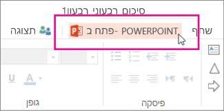 פתח ב- PowerPoint שולחני