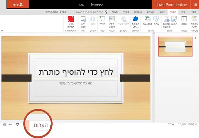לחצן הערות הוא בקצה התחתון של חלון הדפדפן, בצד שמאל.