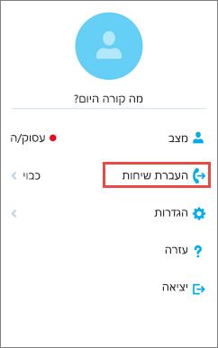 האפשרות 'העברת שיחות' במסך הבית של Skype for Business עבור iOS