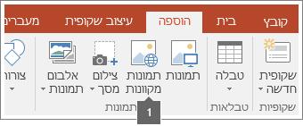 צילום מסך של אופן הוספת תמונות מקוונות ליישומי Office.