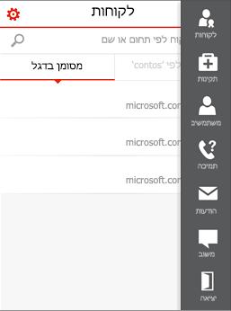 תפריט נייד לניהול השותפים ב- Office 365
