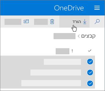צילום מסך של בחירת קבצי OneDrive והורדתם.