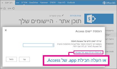העלאת חבילת יישום של Access לדף 'הוספת יישום' באתר SharePoint