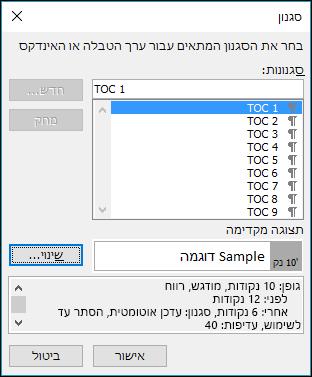 תיבת הדו-שיח 'שינוי סגנון' מאפשרת לעדכן כיצד ייראה הטקסט בתוכן העניינים.