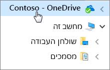 התחלה מהירה לעובדים: שולחן העבודה, 'מסמכים' ו- OneDrive