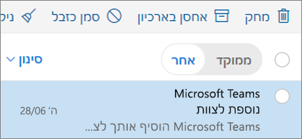 אחסון בארכיון של הודעות ב- Outlook באינטרנט
