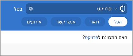 הצגת חיפוש ב- Outlook עם שגיאות הקלדה