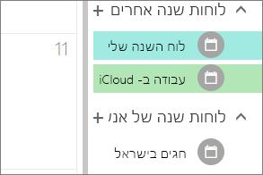 לוח שנה iCloud להופיע תחת לוחות שנה אחרים ב- Outlook באינטרנט