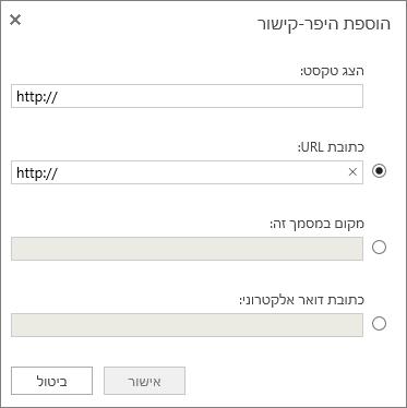 צילום מסך המציג את תיבת הדו-שיח 'הוספת היפר-קישור' שבה באפשרותך להזין מידע עבור טקסט תצוגה וכתובת URL, ולציין מקום במסמך או כתובת דואר אלקטרוני.