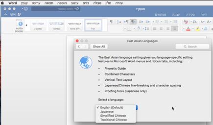 צילום מסך של בחירת שפה עבור Office בכל מקום