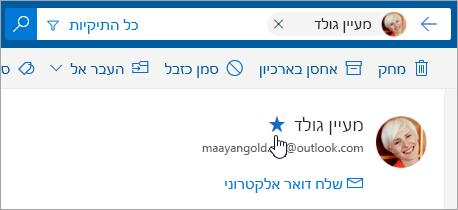 צילום מסך של לחצן 'הוסף למועדפים'