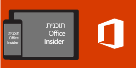 Office Insider עבור iOS