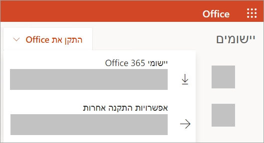 צילום מסך של Office.com אם מתבצעת כניסה באמצעות חשבון בעבודה או בבית ספר