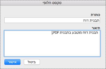 הוספת טקסט חלופי לקבצים מוטבעים ב- OneNote עבור Mac