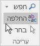 ב- Outlook, בכרטיסיה 'עיצוב טקסט', תחת 'עריכה', בחר 'החלפה'.
