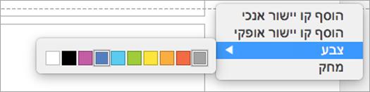קווי יישור מרובי צבעים יעזרו לך ליצור את המצגת המושלמת.