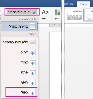 בכרטיסיה ' עיצוב ', האפשרות ' כפולות ' תחת מרווח בין פיסקאות ' מסומנת.