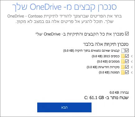צילום מסך של תיבת הדו-שיח 'סנכרן קבצים מ- OneDrive שלך'