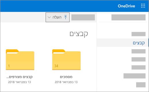העלאת קבצים או תמונות ב- OneDrive
