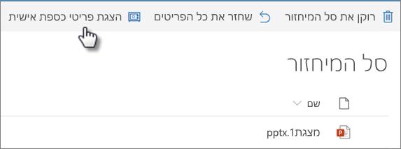 תצוגת סל המחזור של OneDrive מציגה את האפשרות 'הצג פרטי כספת אישית'