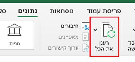 שימוש ב- Power Query ב- Excel עבור Mac