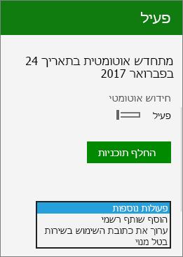 צילום מסך של תפריט 'פעולות נוספות' בכרטיס מנוי במרכז הניהול.
