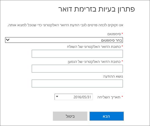 צילום מסך של אזור הקלט של פותר הבעיות בזרימת הדואר. מנהלי מערכת נדרשים לבחור תסמין ולהוסיף את כתובות הדואר האלקטרוני של השולח והנמען לפני הבחירה באפשרות 'הבא' להפעלת פותר הבעיות.