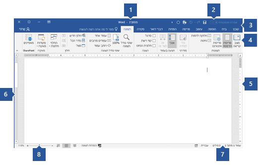 ממשק המשתמש של Word