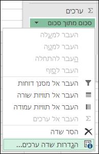 תיבת הדו-שיח 'הגדרות שדה ערך' של Excel
