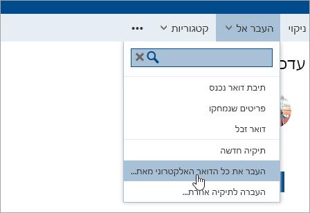 צילום מסך של האפשרות  'העברת כל הדואר האלקטרוני מאת'