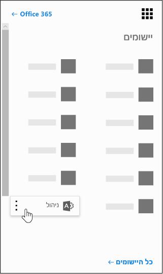 מפעיל היישומים של Office 365 כאשר היישום 'ניהול' מסומן